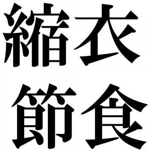 縮衣節食の四字熟語-壁紙/画像