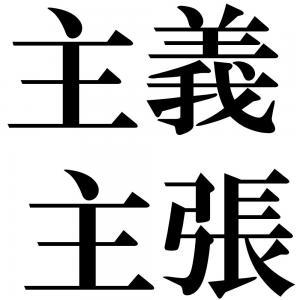 主義主張の四字熟語-壁紙/画像