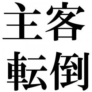 主客転倒の四字熟語-壁紙/画像
