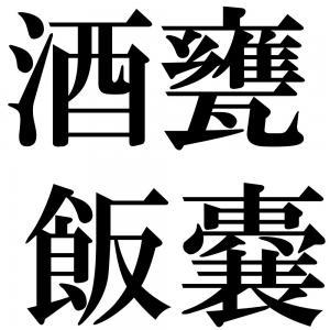 酒甕飯嚢の四字熟語-壁紙/画像