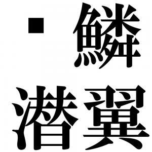 戢鱗潜翼の四字熟語-壁紙/画像