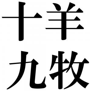 十羊九牧の四字熟語-壁紙/画像