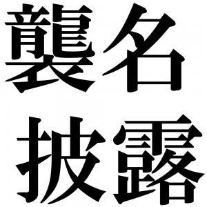 襲名披露の四字熟語-壁紙/画像