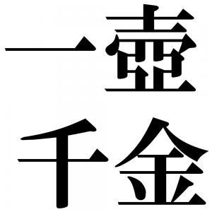 一壺千金の四字熟語-壁紙/画像