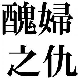 醜婦之仇の四字熟語-壁紙/画像