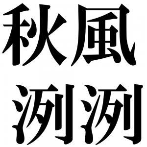 秋風洌洌の四字熟語-壁紙/画像