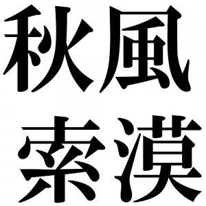 秋風索漠の四字熟語-壁紙/画像