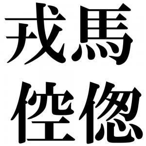 戎馬倥偬の四字熟語-壁紙/画像
