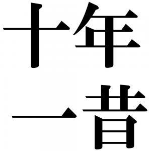 十年一昔の四字熟語-壁紙/画像