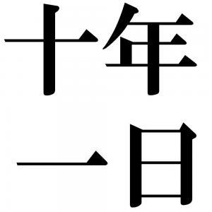 十年一日の四字熟語-壁紙/画像