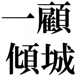 一顧傾城の四字熟語-壁紙/画像