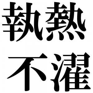執熱不濯の四字熟語-壁紙/画像