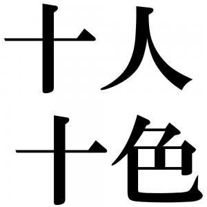 十人十色の四字熟語-壁紙/画像