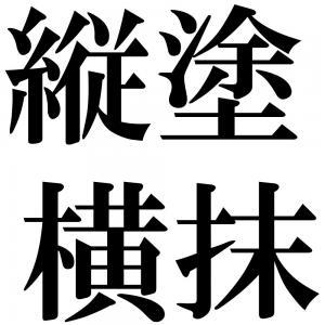 縦塗横抹の四字熟語-壁紙/画像