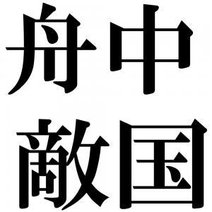 舟中敵国の四字熟語-壁紙/画像