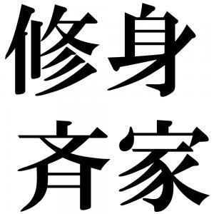 修身斉家の四字熟語-壁紙/画像
