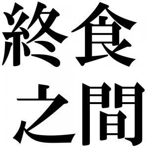 終食之間の四字熟語-壁紙/画像
