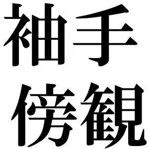 袖手傍観の四字熟語-壁紙/画像