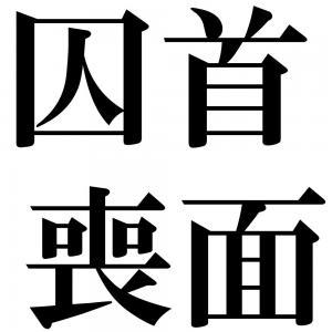 囚首喪面の四字熟語-壁紙/画像