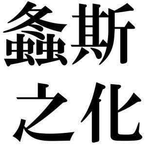 螽斯之化の四字熟語-壁紙/画像