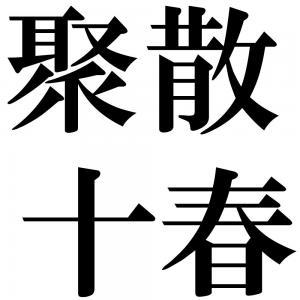 聚散十春の四字熟語-壁紙/画像