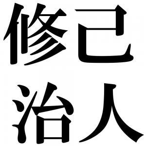 修己治人の四字熟語-壁紙/画像