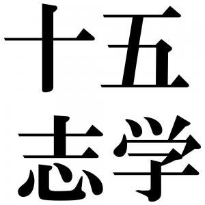 十五志学の四字熟語-壁紙/画像