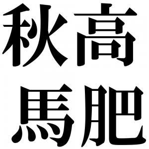 秋高馬肥の四字熟語-壁紙/画像
