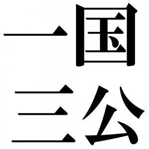 一国三公の四字熟語-壁紙/画像