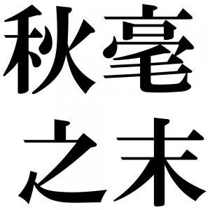 秋毫之末の四字熟語-壁紙/画像