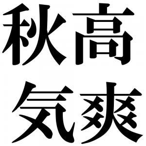秋高気爽の四字熟語-壁紙/画像