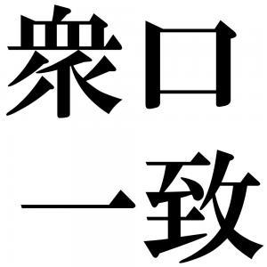 衆口一致の四字熟語-壁紙/画像
