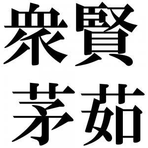 衆賢茅茹の四字熟語-壁紙/画像