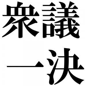 衆議一決の四字熟語-壁紙/画像
