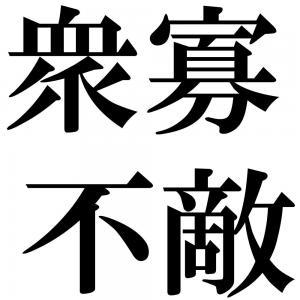 衆寡不敵の四字熟語-壁紙/画像
