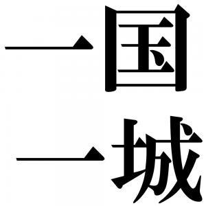一国一城の四字熟語-壁紙/画像