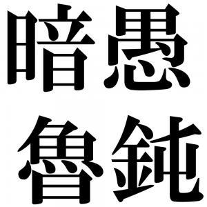 暗愚魯鈍の四字熟語-壁紙/画像