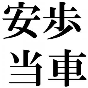 安歩当車の四字熟語-壁紙/画像