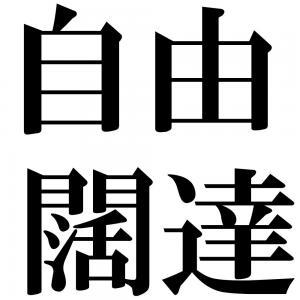 自由闊達の四字熟語-壁紙/画像