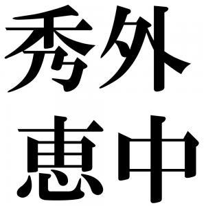 秀外恵中の四字熟語-壁紙/画像