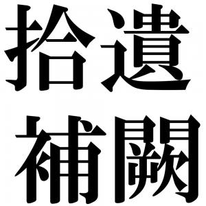 拾遺補闕の四字熟語-壁紙/画像