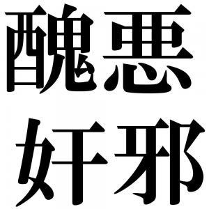 醜悪奸邪の四字熟語-壁紙/画像