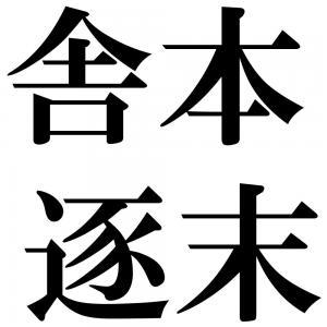 舎本逐末の四字熟語-壁紙/画像
