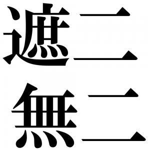 遮二無二の四字熟語-壁紙/画像