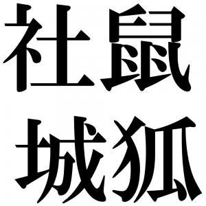 社鼠城狐の四字熟語-壁紙/画像