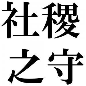 社稷之守の四字熟語-壁紙/画像