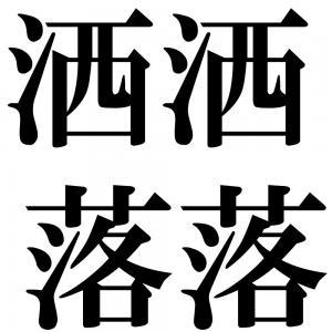 洒洒落落の四字熟語-壁紙/画像