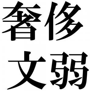 奢侈文弱の四字熟語-壁紙/画像