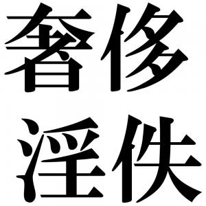 奢侈淫佚の四字熟語-壁紙/画像