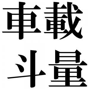 車載斗量の四字熟語-壁紙/画像